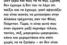 Ελληνικά.