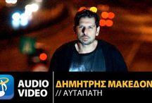 New promo song... Δημήτρης Μακεδόνας - Αυταπάτη