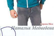 муж одежда