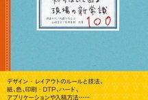 デザイン関連本