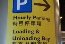 Hong Kong Words / Learning Chinese by reading signs and menus in Hong Kong.