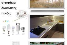 ηλεκτρολογικα υδραυλικα
