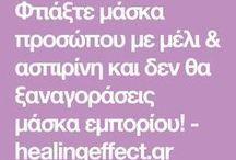 ΜΑΣΚΕΣ ΠΡΟΣΩΠΟΥ