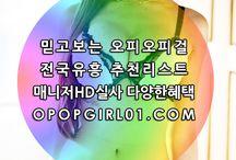 천안오피정보