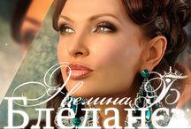 Эвелина Блёданс / Эвелина Блёданс родилась 5 апреля 1969 года в Ялте в семье, имеющей русские, украинские, латышские и еврейские корни