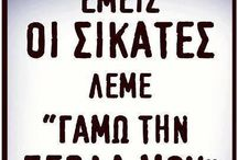 greek quotes ✌