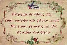 Griechisches