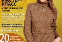 Журналы 3