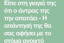 αποφθέγματα ελληνικά