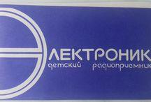 Electronic - Radio Kit / Electronic Radio kit of 80' from USSR. Stavebnice rádia z 80. let, ze Sovětského svazu.