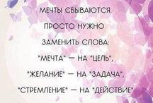 Цитаты / Цитатник