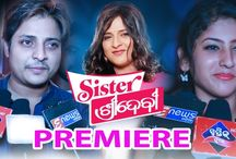 Sister Sridevi - Odia Movie | PREMIERE