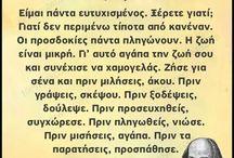 ΣΟΦΟΛΟΓΗΜΑΤΑ