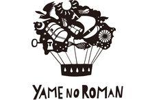 八女のロマン ロゴ / 八女のロマンは 福岡県八女市の移住計画のプロジェクト名です。  八女市に住んでいる様々な方々の生き方、生活スタイルを発信していく中で、八女市への移住を促進していきます。