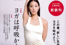 Yogini vol.39 / [TONIC] ソースTee http://item.rakuten.co.jp/puravida/101120045/ [violet love] ヘッドバンド http://item.rakuten.co.jp/puravida/102124001/