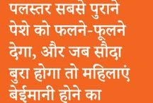 Kiran Bedi Quotes in Hindi with Images - किरण बेदी के उद्धरण/अनमोल विचार / Kiran Bedi Quotes in Hindi with Images, किरण बेदी के उद्धरण/कथन/अनमोल वचन/अनमोल विचार, Inspirational Quotes in Hindi with Images.