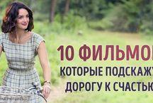 10 фильм ов про счастье
