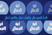 Hasan Aya / http://hibastudio.com/hasan-aya/