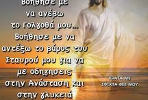 Χριστιανικα στοιχακια