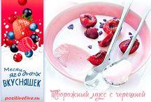 Ягодные вкусняшки!!! / Лето - волшебное время.  И есть в нем восхитительные радости - ягодные.  И мы будем рады разделить их с вами!