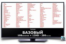 Forest Net HDTV / Телевидение через интернет высокого качества