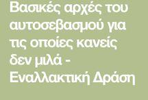 ΕΝΕΡΓΕΙΑΚΉ ΨΥΧΟΛΟΓΙΑ