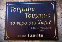 Κεφαλόβρυσος, Εγκατάσταση Υδροδότησης, Κυψέλη - Ζάκυνθος / Kefalovrysos, Installation Water Supply, Kypseli - Zakynthos