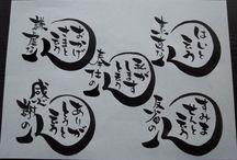 丸文字アート