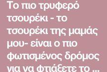 ΑΡΤΟΣΚΕΥΑΣΜΑΤΑ
