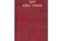 Oriya (India) Bibles