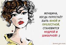 о возрасте)