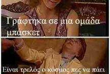 Αστεία :)