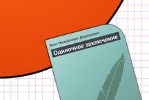 Очерки FB2, EPUB, PDF / Скачать книги Очерки в форматах fb2, epub, pdf, txt, doc