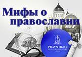 Мифы о Православии