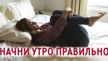 гимнастика в постели