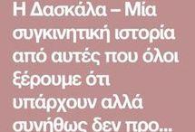 ΙΣΤΟΡΙΕΣ