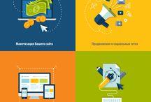 Продвижение сайтов / Одна из самых лучших фирм по продвижению сайтов!