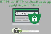 افضل طريقة للانتقال من HTTP الى HTTPS للنطاقات المدفوعة لبلوجر