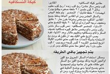 وصفات بالعربي