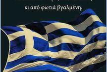 ΕΛΛΑΔΑ -GREECE - HELLAS