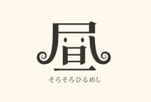デザイン  漢字