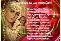 Προσευχές