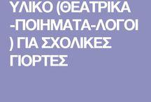 ΥΛΙΚΟ ΓΙΑ ΘΕΑΤΡΟ