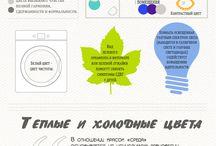 инфографика цвета