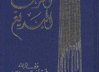 Baha'i Arabic Language Titles