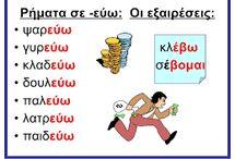 εκπαίδευση!!