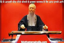 Inspirational Words of Confucius in Hindi