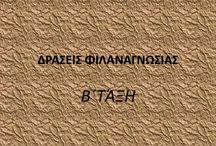 β ταξη / γλωσσα