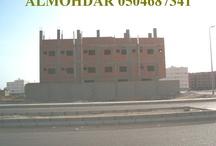 مقاول معماري 0504687341 / مؤسسة مناف المحضار للمقاولات  0556267500 0504687341 almohdar.own0.com