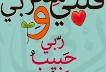 اسلاميات / by Hanan Muhaisen